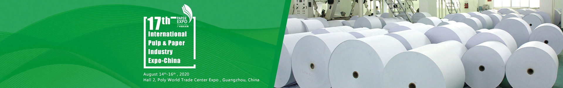 The 17th International Pulp & Paper Industry Expo-China