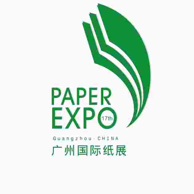2021第十七届广州国际纸展暨第五届十省(区)纸业交流会