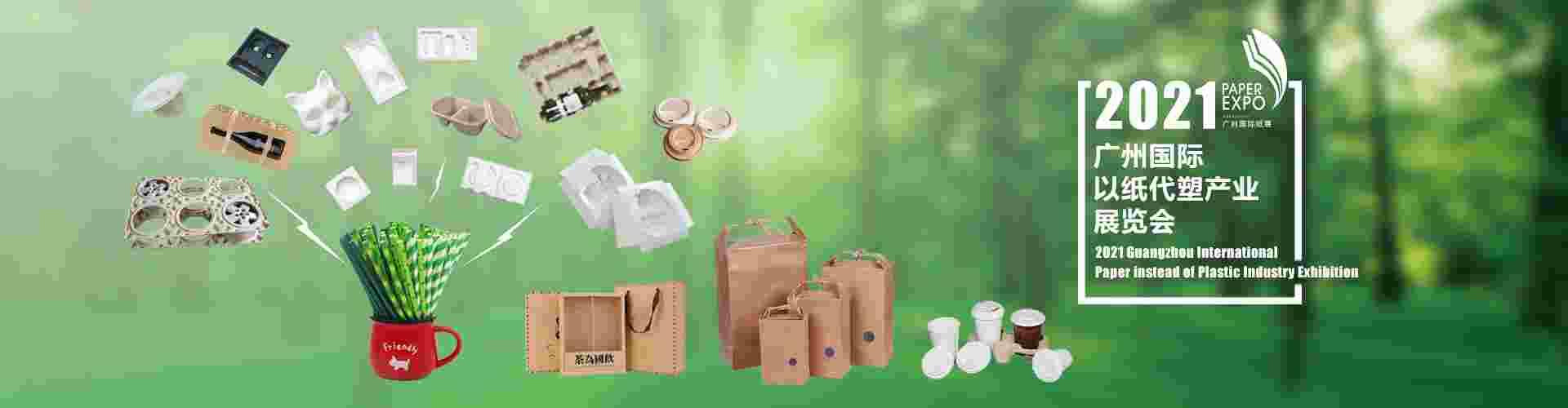 广州国际以纸代塑产业展览会