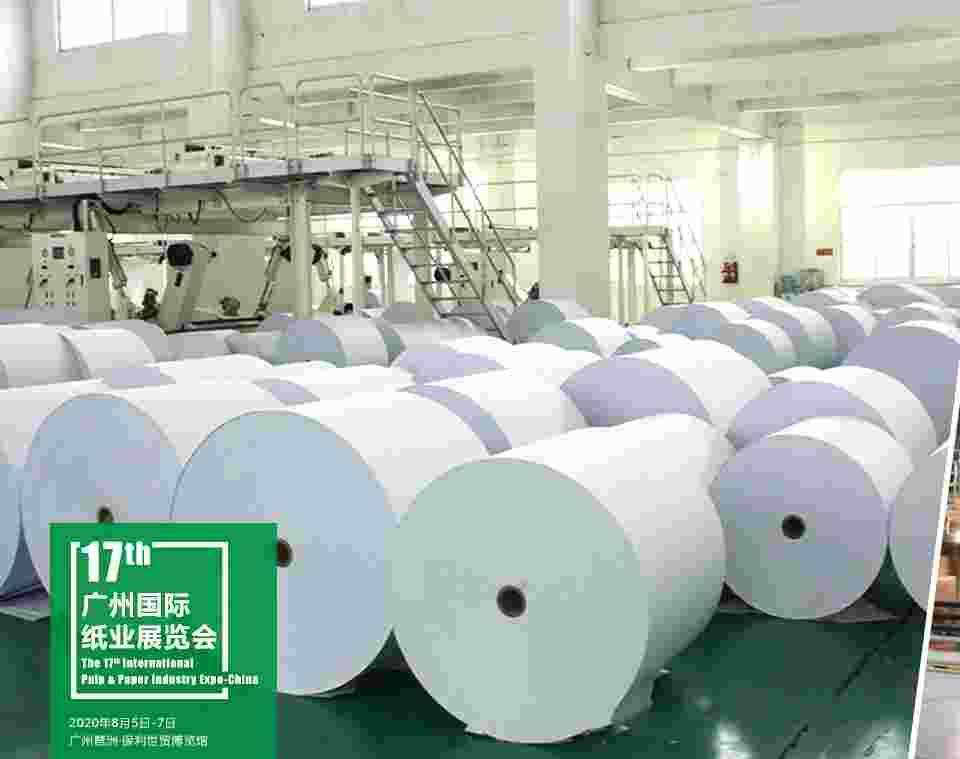 第十七届广州国际纸业展览会