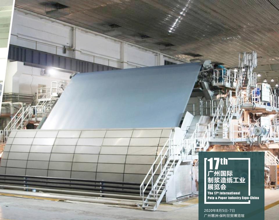 第十七届广州国际制浆造纸工业展览会