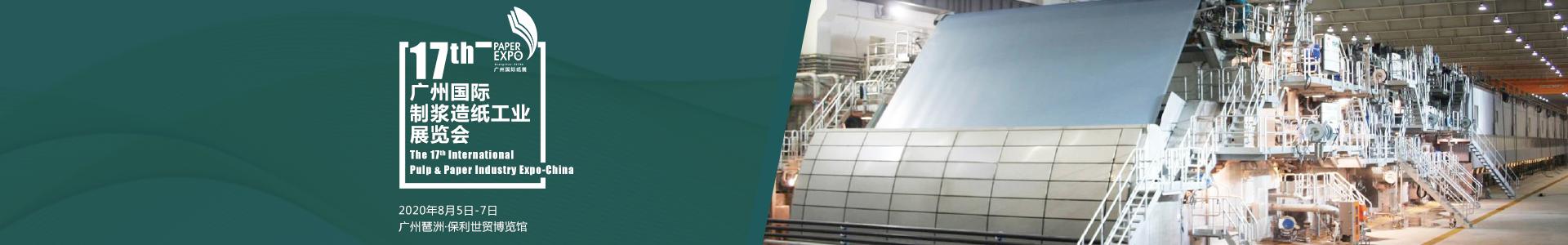 广州国际制浆造纸工业展览会